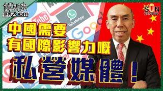中國需要有國際影響力嘅私營媒體!(Part 2/2)嘉賓:#譚新強 ︱譚新強世界ZOOM︱Sun Channel︱20210619