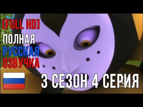 [FULL HD]ЛЕДИ БАГ И СУПЕР-КОТ 3 СЕЗОН 4 СЕРИЯ  ПОЛНАЯ РУССКАЯ ОЗВУЧКА  Backwarder НА РУССКОМ
