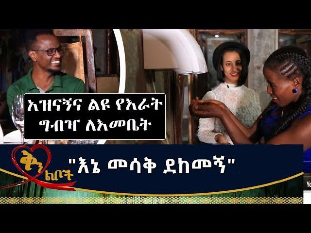 """Ethiopia: Qin Leboch (ቅን ልቦች)   አዝናኝና ልዩ የእራት ግብዣ ለእመቤት በኩሪፍቱ ሪዞርት """"እኔ መሳቅ ደከመኝ"""""""