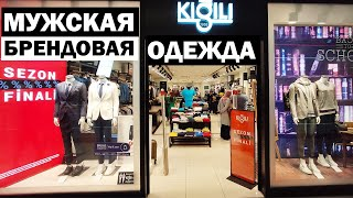 БРЕНДОВАЯ ОФИСНАЯ МУЖСКАЯ ОДЕЖДА в Анталии - Kigili - скидки на летний сезон! - Турция