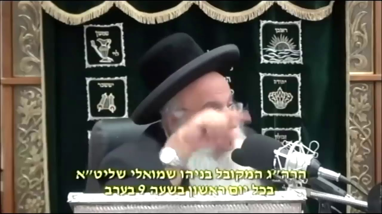 """פרשת קרח תשע""""ח - מרן הראש""""ל הרב יצחק יוסף שליט""""א - Rav Yitzchak Yosef"""