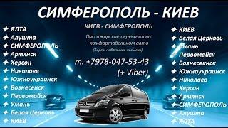 Пассажирские перевозки Киев-Крым (Симферополь, Ялта, Севастополь)(, 2016-01-11T08:57:09.000Z)