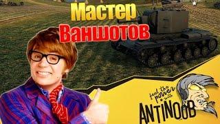 Мастер ваншотов [Фугасные чудеса] World of Tanks (wot)