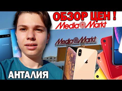 Турция - Июнь 2019 - Медиа Маркт - Обзор магазина электроники в Турции - Цены на Айфоны Media Markt