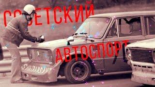 СОВЕТСКИЙ АВТОСПОРТ ИСТОРИЯ ТЮНИНГА ВАЗА.