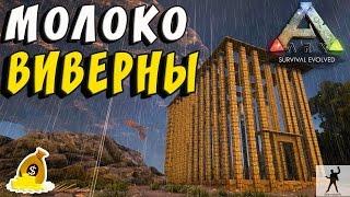 ARK SURVIVAL EVOLVED   МОЛОКО ВИВЕРНЫ   АРК 1 СЕЗОН   ARK FEODAL S01E12