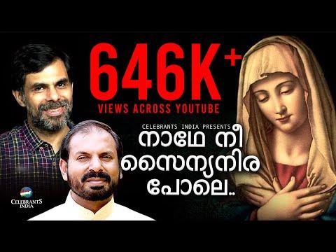 NADHE NEE SAINYANIRA POLE   Marian   Fr Shaji Thumpechirayil   Kester Hits video download