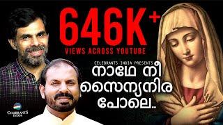 NADHE NEE SAINYANIRA POLE  Marian  Fr Shaji Thumpechirayil  Kester Hits
