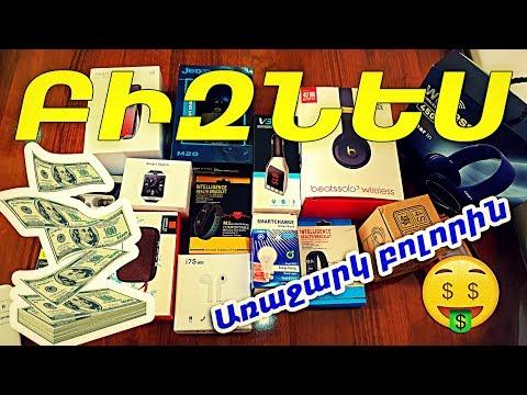 ԻՆՉՊԵ՞Ս ԼԱԱԱՎ ԳՈՒՄԱՐ ԱՇԽԱՏԵԼ...? !ՊԱՏԱՍԽԱՆԸ ՎԻԴԵՈ_ում【J-A Shop -Business Idea】#YouTubeAM