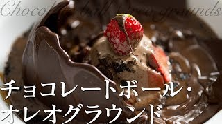 ASMR チョコレートボール・オレオグラウンド・アイスクリーム thumbnail