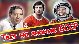 Тест на знание СССР. Ностальгия