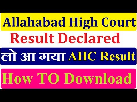 Allahabad High Court Result 2017 Result Declared