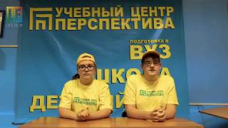 Частная школа Перспектива Москва
