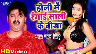 आगया Pawan Singh का सुपरहिट होली गीत 2020 | होली में रंगाई साली के चीजा | Bhojpuri Holi Geet