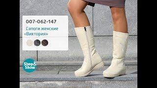 Сапоги женские «Виктория». «Shop and Show» (обувь)