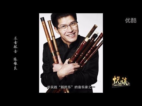 《悦谈》求索探音-张维良 Talking About Music Zhang Weiliang Mandarin Interview