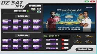 Gambar cover تفعيل برنامج DZ Sat iptv  ومشاهده باقه كبيرة من القنوات مثل beIN SPORT و OSN