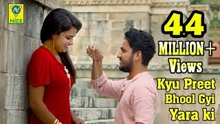 Kyu Preet Bhool Gyi Yara Ki | Sonu Dugsar | Rajasthani Romantic Song 2017
