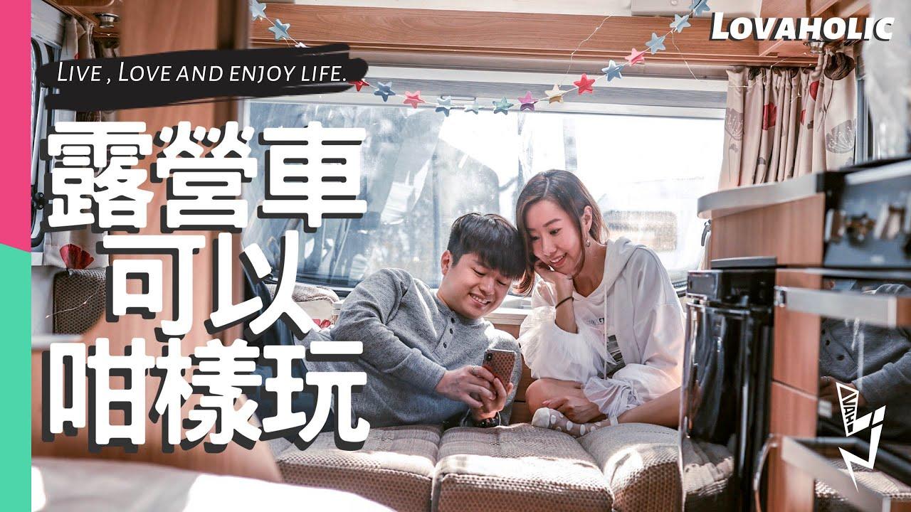 【 香港好去處 】 露營車生日初體驗 貝澳 JK CLUB - YouTube