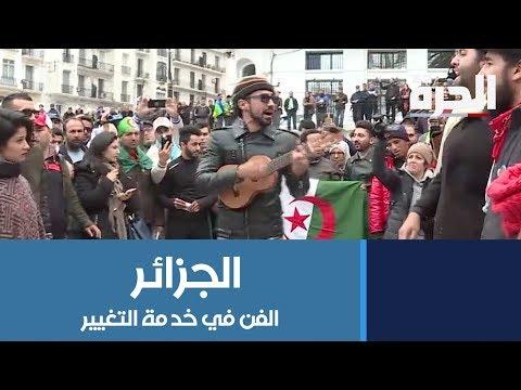 #الفن في خدمة التغيير.. عروض فنية وسط الاحتجاجات الشعبية في #الجزائر  - نشر قبل 9 ساعة