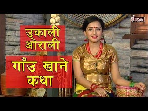 Ukali Orali - Gaun Khane Katha | गाउँ खाने कथा - 2075 - 2 - 22
