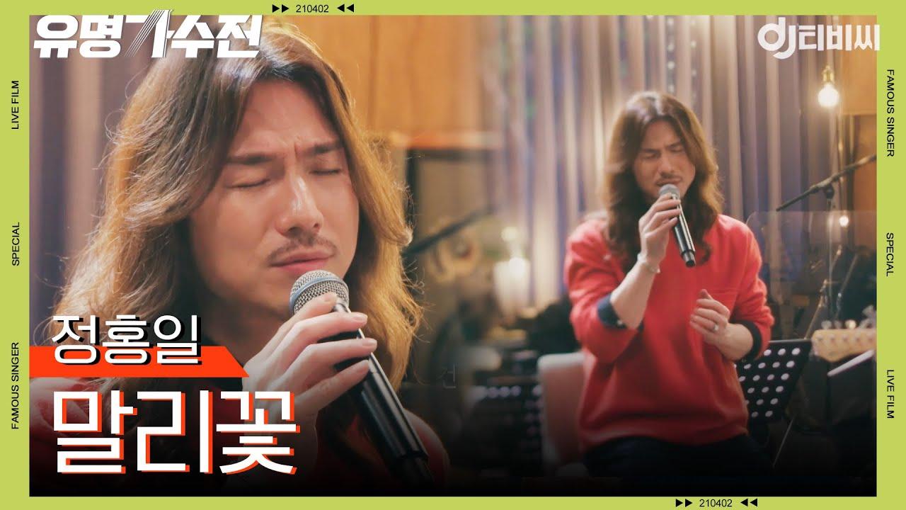 [DJ티비씨] 정홍일 - 말리꽃♬ㅣ유명가수전ㅣJTBC 210430 방송