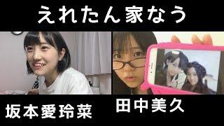 2017年10月22日SHOWROOM配信 田中 美久 Tanaka Miku (HKT48 チームH) 坂...
