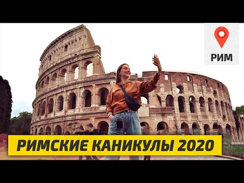 Италия, РИМ. Метро, грязь, Колизей. Маршрут по достопримечательностям.
