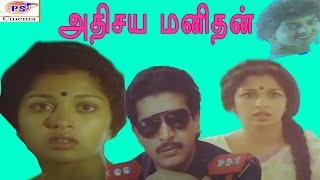 Adhisaya Manithan|| அதிசய மனிதன் || Prabhu,Silksmitha,Gouthami,Kovai Sarala | ThrillierFull Movie