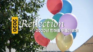 2021 03 14 인랜드교회 교육부 '2020년을 돌아보며'