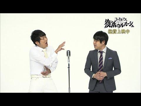 『コードギアス 復活のルルーシュ』NON STYLE ショートコント「C.C.」編(30秒)