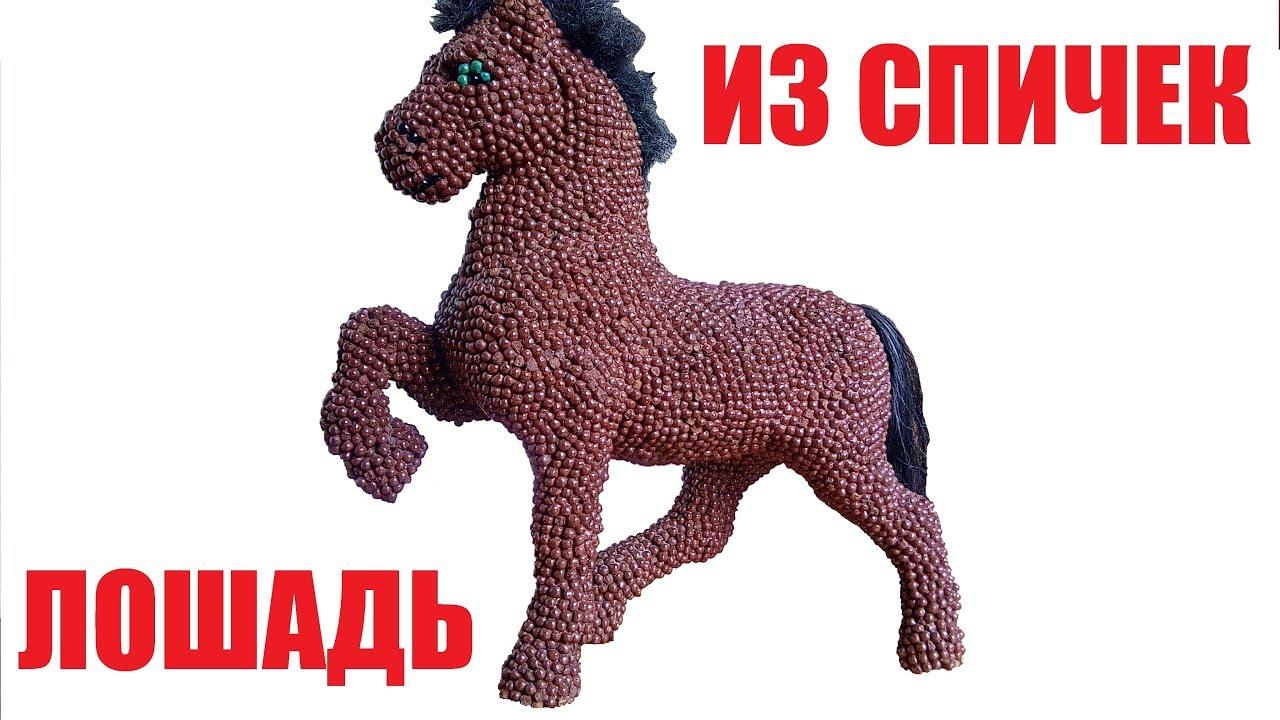 Как сделать лошадь из спичек фото 276
