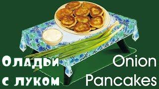 Оладьи на кефире с зелёным луком / Green onion pancakes recipe ♡ English subtitles
