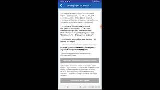 Настойка СМС-Визитки для отправки сообщений через Google-таблицу, CRM или АТС по WhatsApp-Viber-СМС