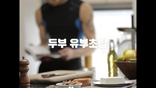 [복근밥] #011 〈두부유부초밥〉 thumbnail