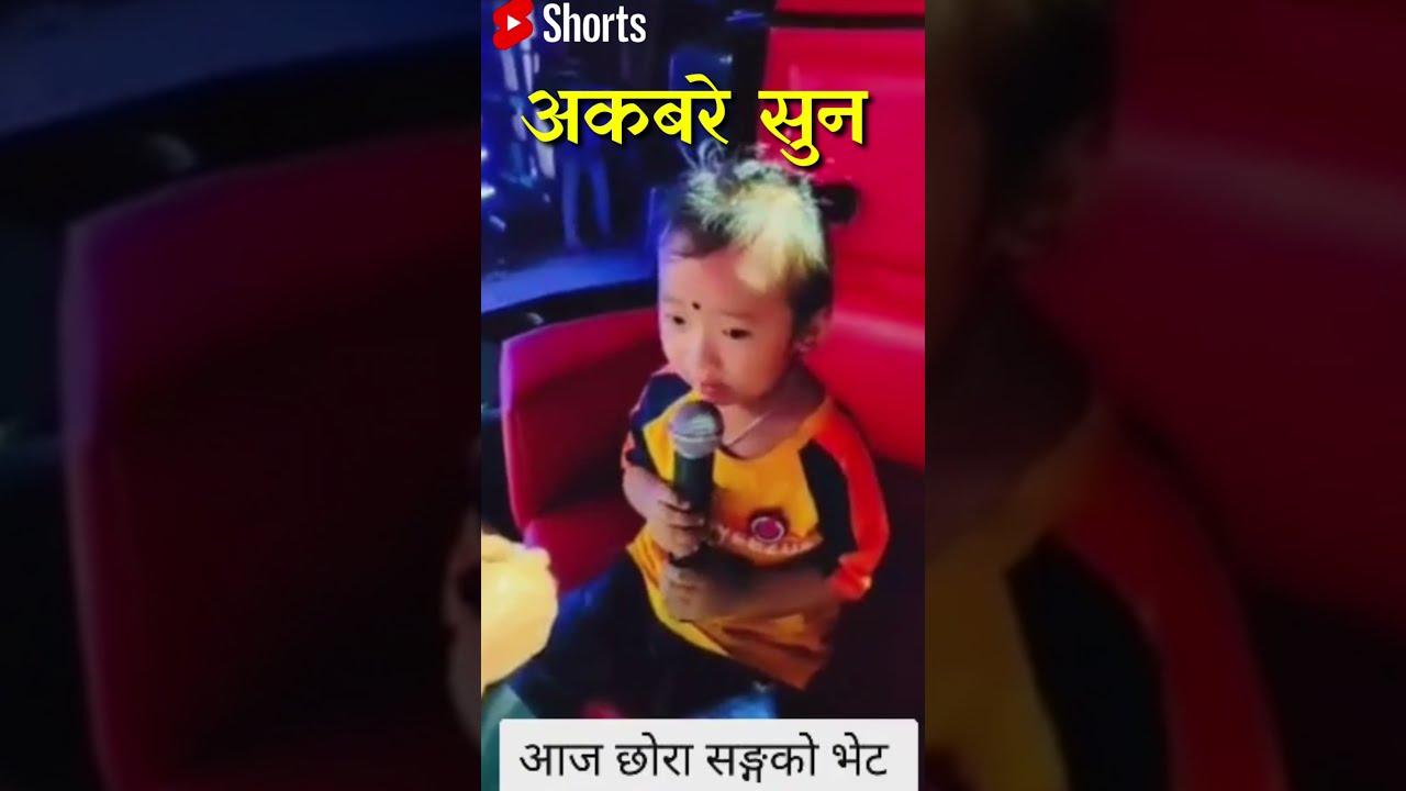 अकबरे सुन गोविन पून बाबा | Govin Poon Son Rejan Poon | Voice Of Nepal Season 3 #Shorts