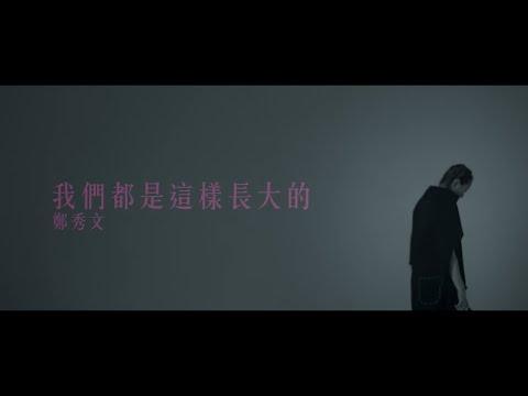 鄭秀文 Sammi Cheng - 我們都是這樣長大的 We Grew This Way (Official Music Video)