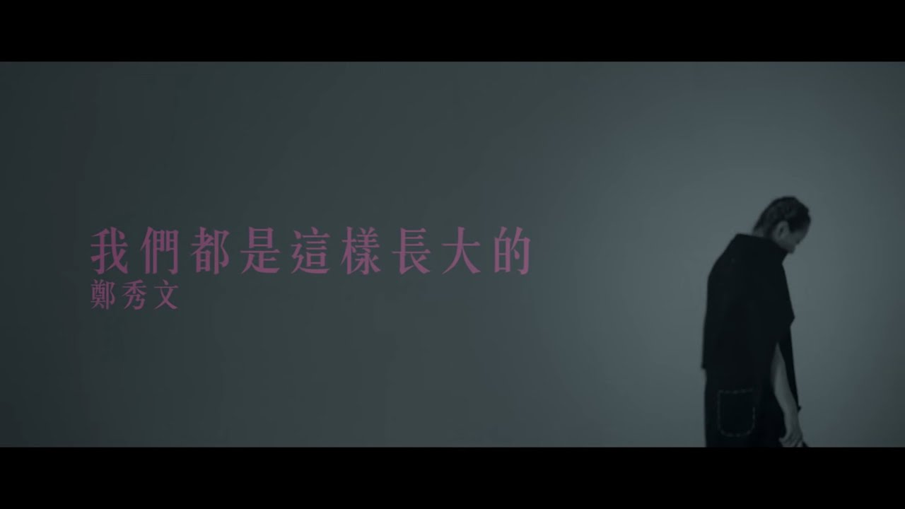 鄭秀文 Sammi Cheng - 我們都是這樣長大的 We Grew This Way (Official Music Video)