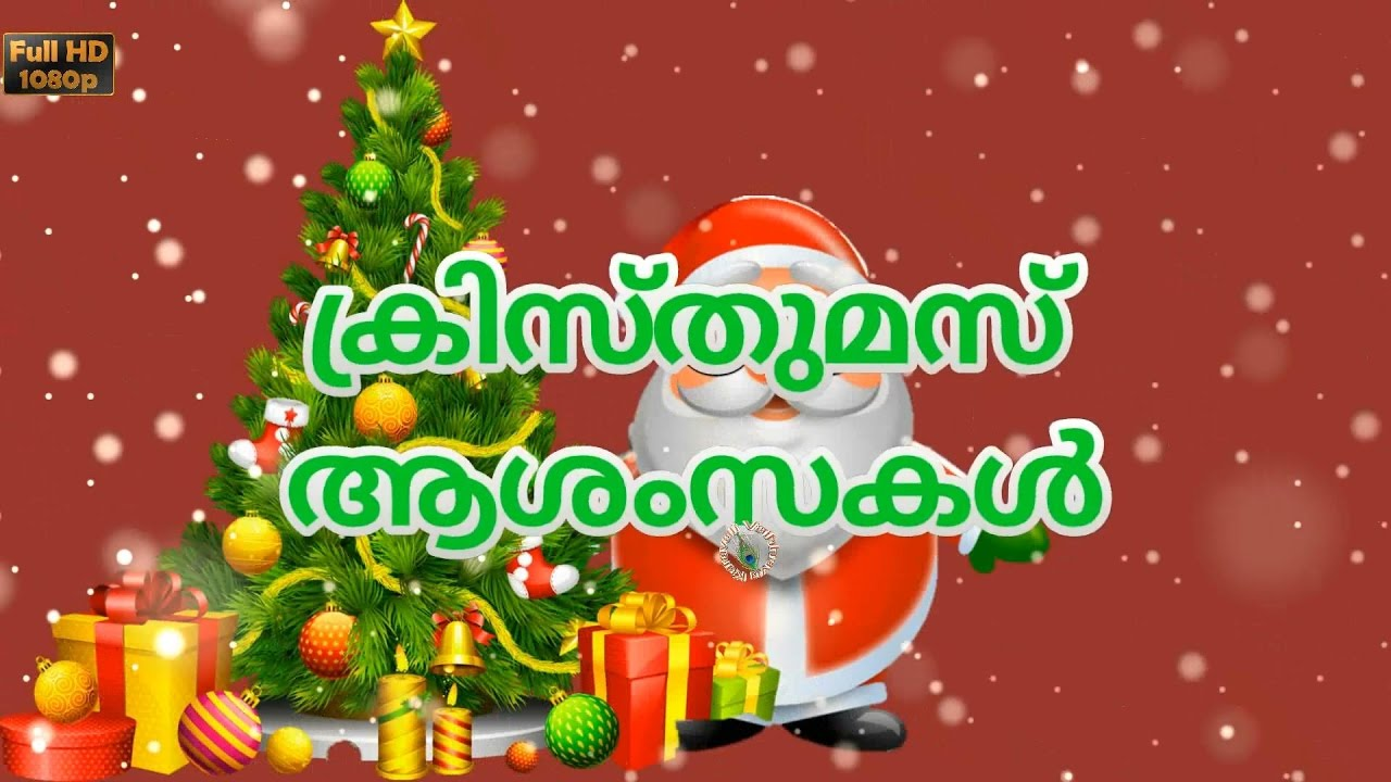 Malayalam christmas greetings christmas 2018 merry christmas malayalam christmas greetings christmas 2018 merry christmas wishes whatsapp video m4hsunfo