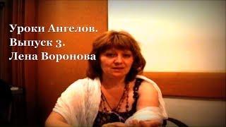 3.Уроки Ангелов. Родители и Дети/Лена Воронова