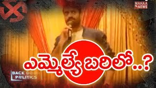 Nandamuri Kalyan Ram To Contest As MLA From Serilingampally ?|BACKDOOR POLITICS | Mahaa News