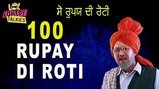 100 RUPAY DI ROTI  | ਸੋ ਰੁਪਯ ਦੀ ਰੋਟੀ | Comedy | Chacha Bishna | Punjabi Comedy