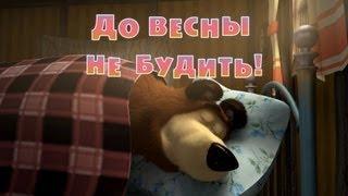 Маша и Медведь - До весны не будить! (Трейлер)