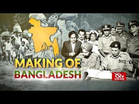 In Depth - Making Of Bangladesh