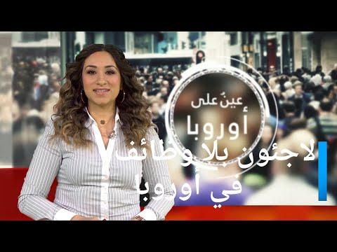 مكتبة تركية من كتب القمامة ولاجئون بلا وظائف في أوروبا وإرهاب نازي جديد | عينٌ على أوروبا  - 20:02-2019 / 12 / 12