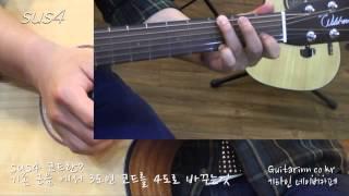 [기타인] 통기타  SUS4 코드 배우기 - 스카이벨쌤 통기타ABC