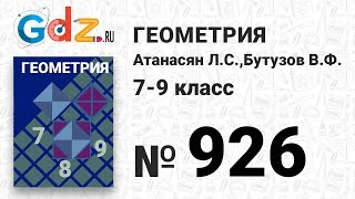 № 926 - Геометрия 7-9 класс Атанасян