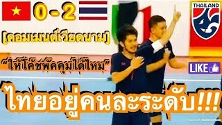 คอมเมนต์ชาวเวียดนาม หลังทีมชาติเวียดนามแพ้ไทยคาบ้าน 0-2 ในศึกฟุตซอล ชิงแชมป์อาเซี่ยน รอบรองชนะเลิศ