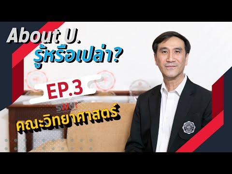 About U. รู้หรือเปล่า? Ep.3 คณะวิทยาศาสตร์