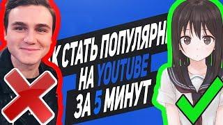 ШОК! Как стать популярным на youtube ЗА 5 МИНУТ!!!